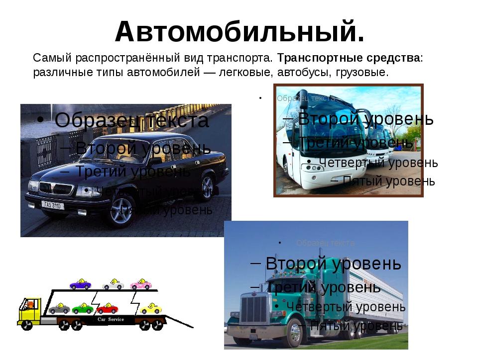 Самый распространённый вид транспорта. Транспортные средства: различные типы...