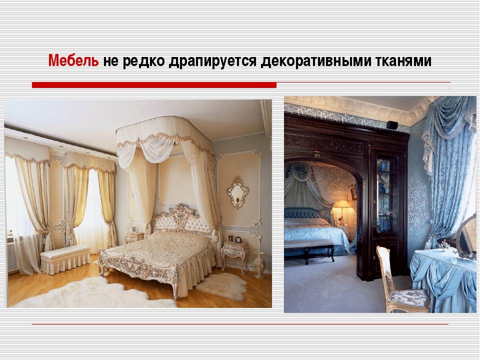 Мебель не редко драпируется декоративными тканями