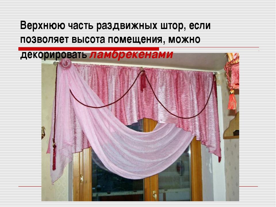 Верхнюю часть раздвижных штор, если позволяет высота помещения, можно декорир...