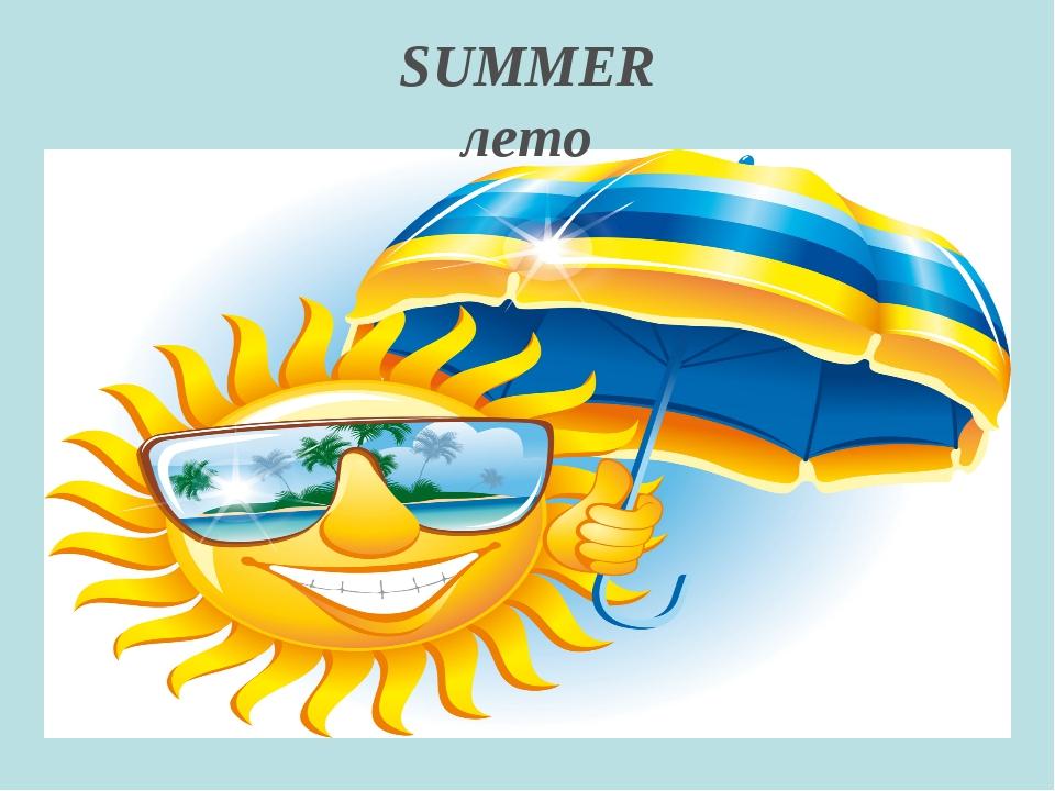 SUMMER лето