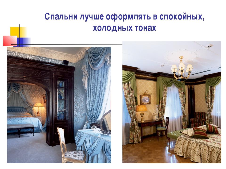 Спальни лучше оформлять в спокойных, холодных тонах