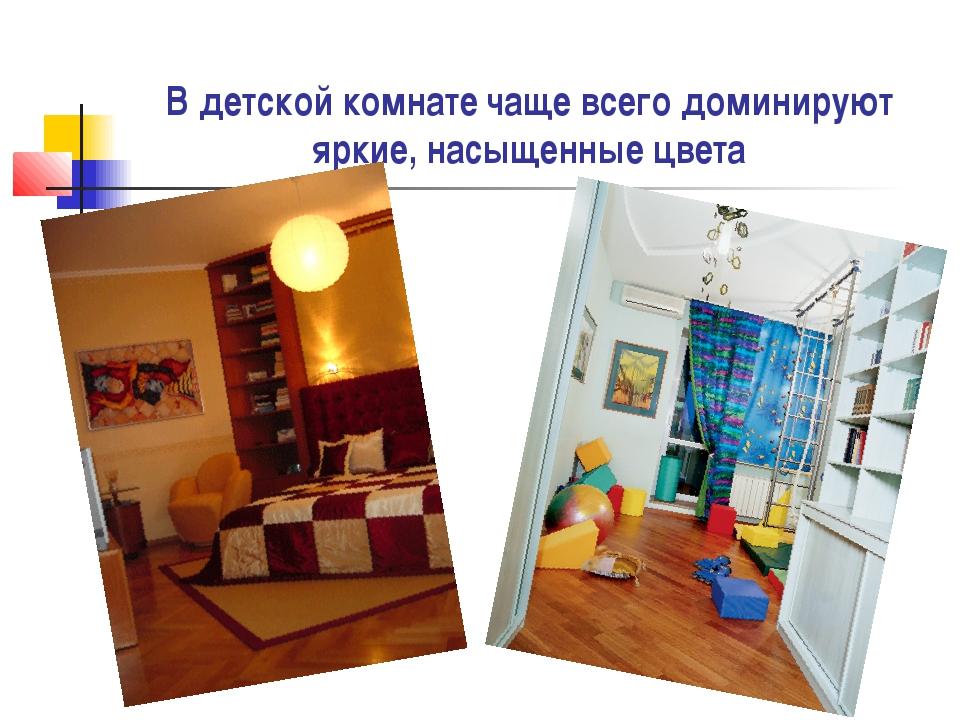 В детской комнате чаще всего доминируют яркие, насыщенные цвета