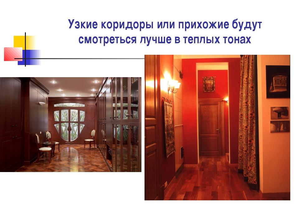 Узкие коридоры или прихожие будут смотреться лучше в теплых тонах
