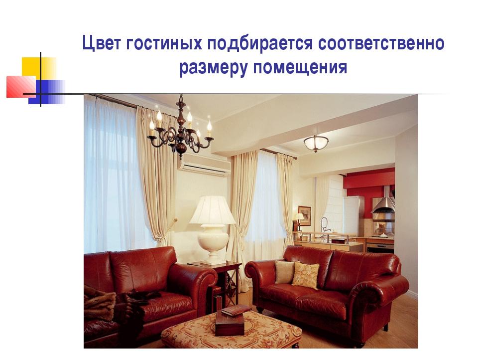 Цвет гостиных подбирается соответственно размеру помещения