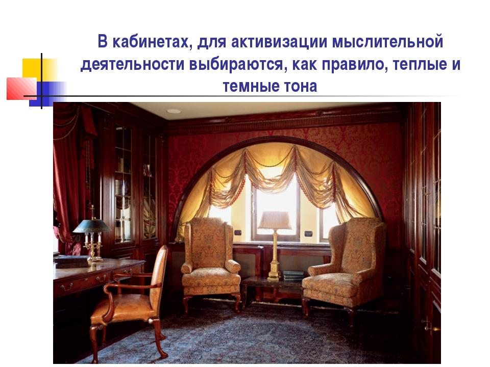 В кабинетах, для активизации мыслительной деятельности выбираются, как правил...