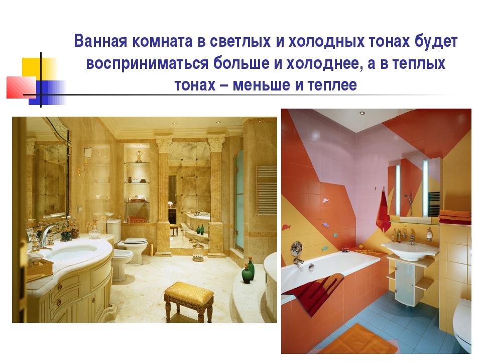 Ванная комната в светлых и холодных тонах будет восприниматься больше и холод...
