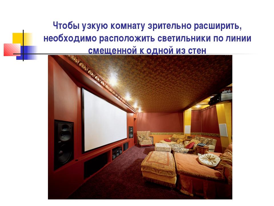 Чтобы узкую комнату зрительно расширить, необходимо расположить светильники п...