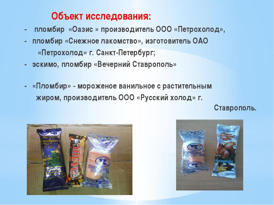 Объект исследования: - пломбир «Оазис » производитель ООО «Петрохолод», - пл...