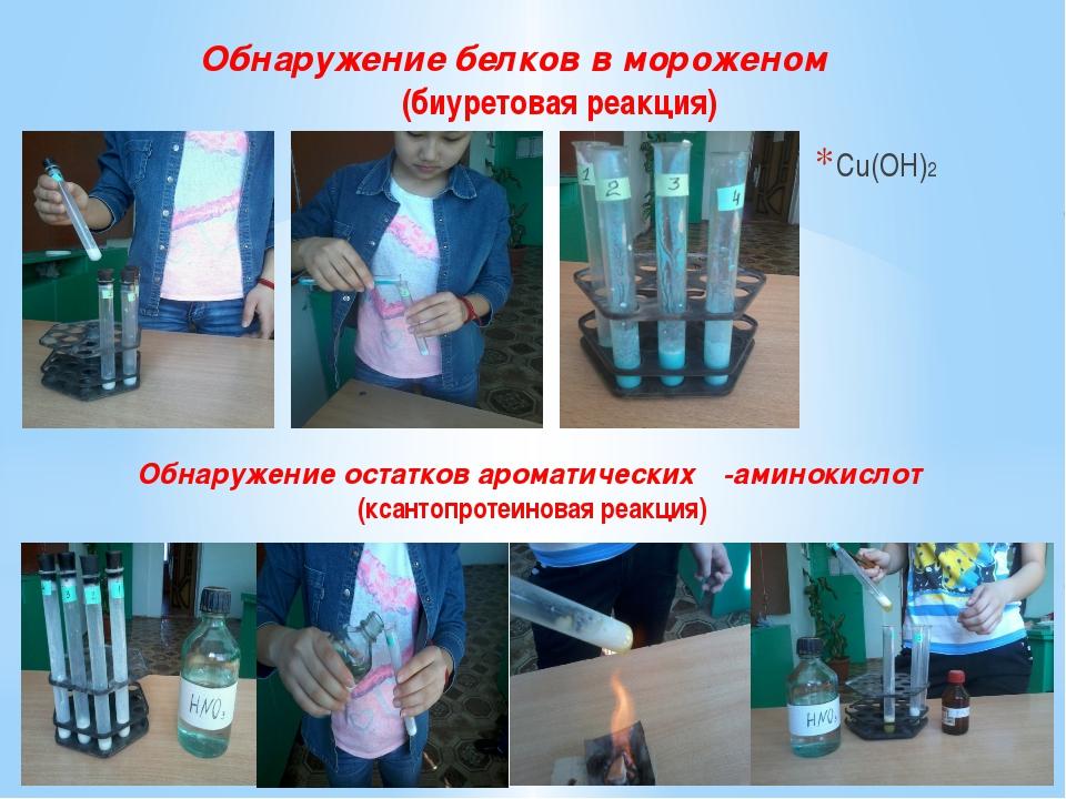 Обнаружение белков в мороженом (биуретовая реакция) Cu(OH)2 Обнаружение остат...