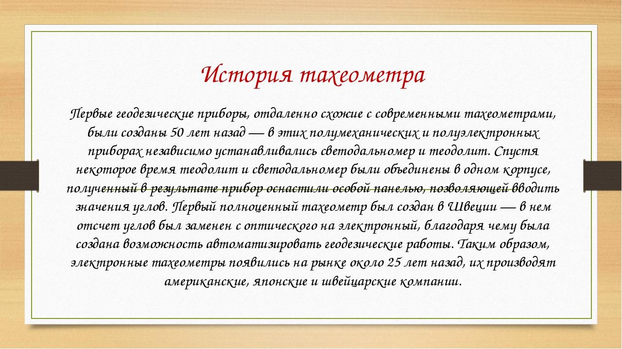 История тахеометра Первые геодезические приборы, отдаленно схожие с современн...
