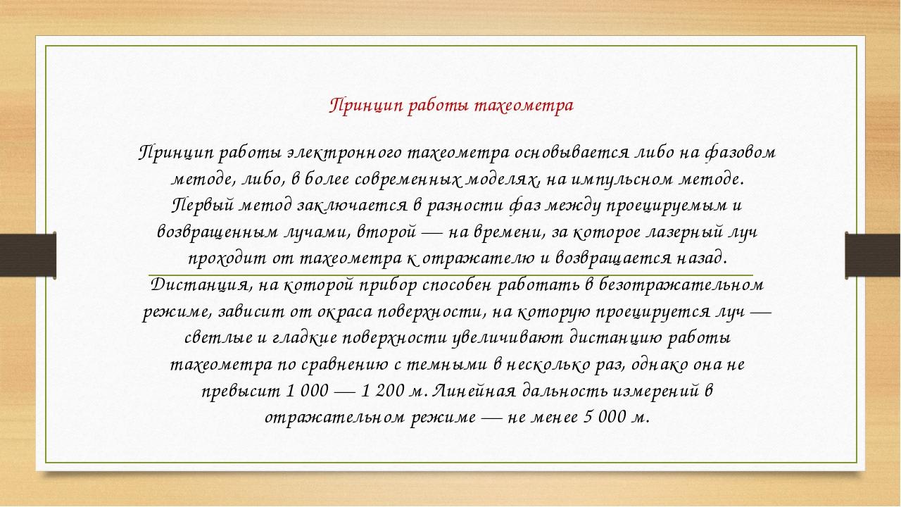 Принцип работы тахеометра Принцип работы электронного тахеометра основывается...