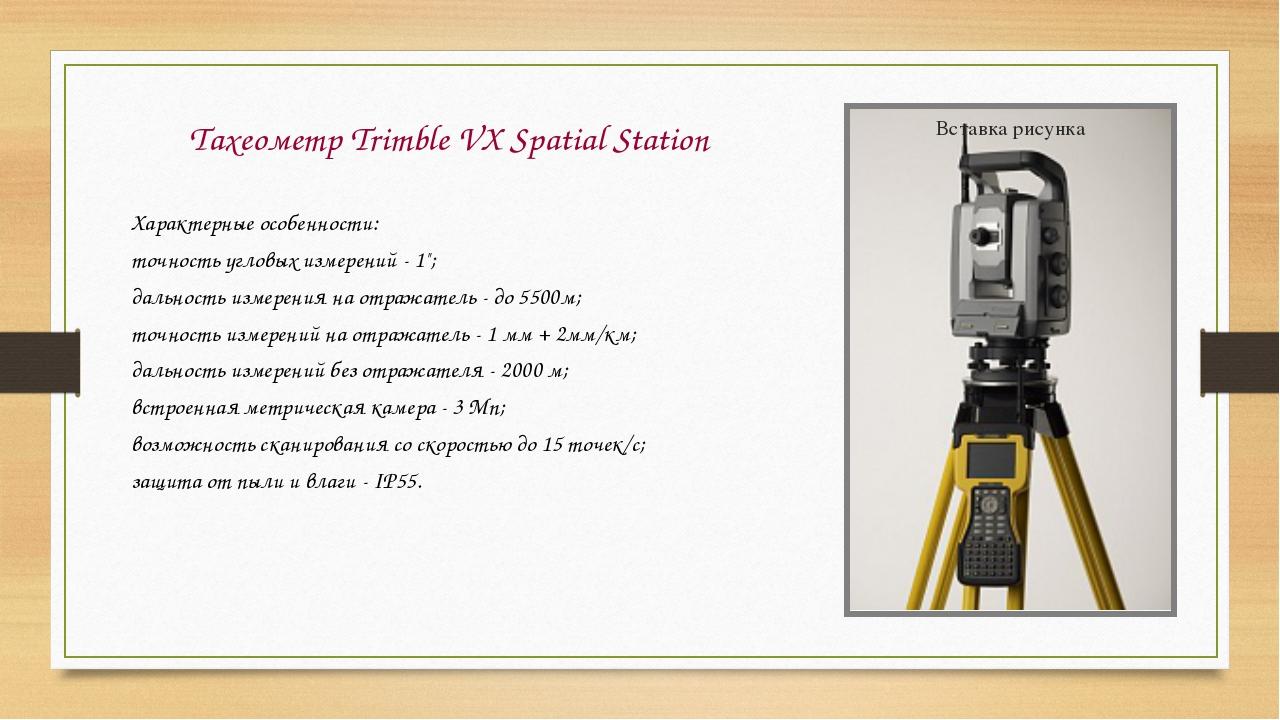 Тахеометр Trimble VX Spatial Station Характерные особенности: точность угловы...