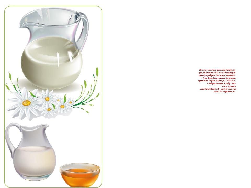 Молоко должно рассматриваться как обязательный, не подлежащий замене продукт...