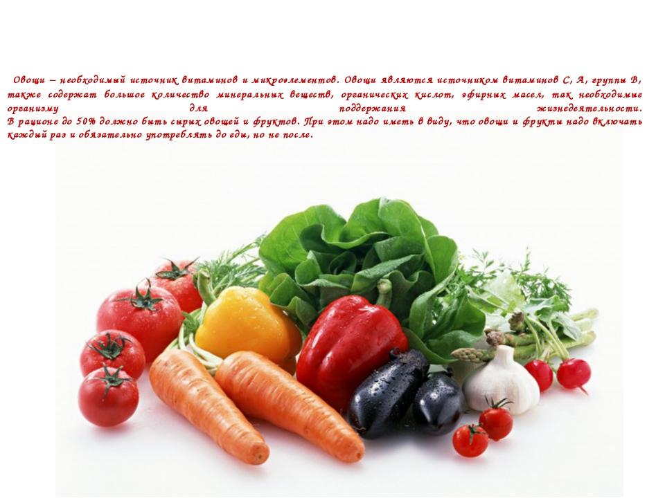 Овощи – необходимый источник витаминов и микроэлементов. Овощи являются исто...