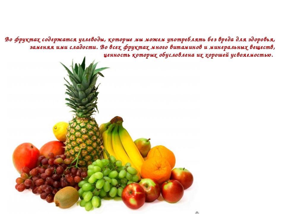 Во фруктах содержатся углеводы, которые мы можем употреблять без вреда для зд...
