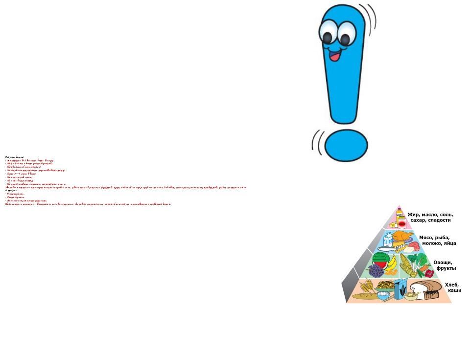 Рекомендации: - В питании всё должно быть в меру; - Пища должна быть разнообр...