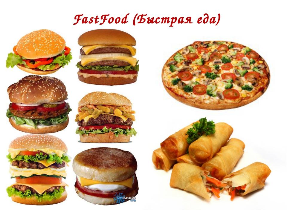 FastFood (Быстрая еда)