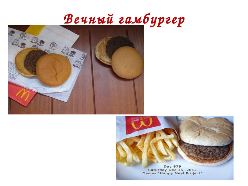 Вечный гамбургер