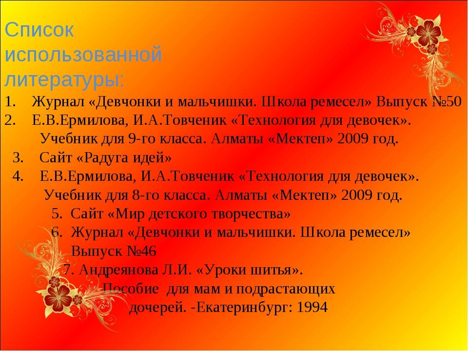 Список использованной литературы: Журнал «Девчонки и мальчишки. Школа ремесе...