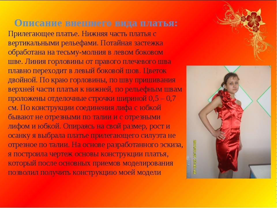 Описание внешнего вида платья: Прилегающее платье.Нижняя часть платья с верт...