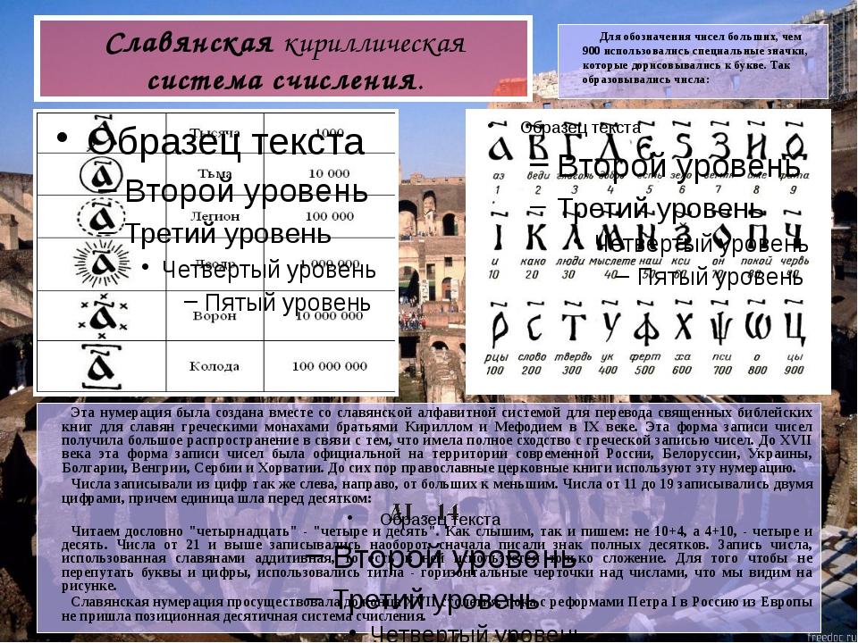 Славянская кириллическая система счисления. Эта нумерация была создана вместе...