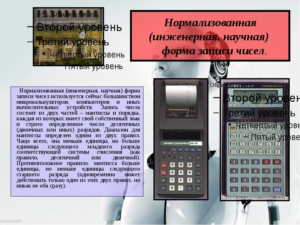 Нормализованная (инженерная, научная) форма записи чисел. Нормализованная (ин...
