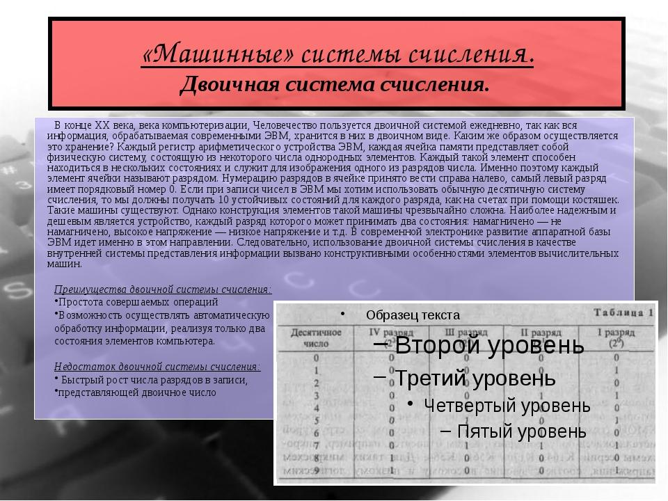 «Машинные» системы счисления. Двоичная система счисления. В конце XX века, ве...