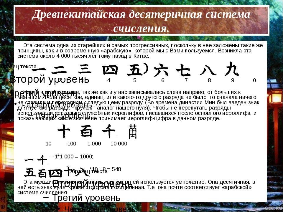 Древнекитайская десятеричная система счисления. Эта система одна из старейших...