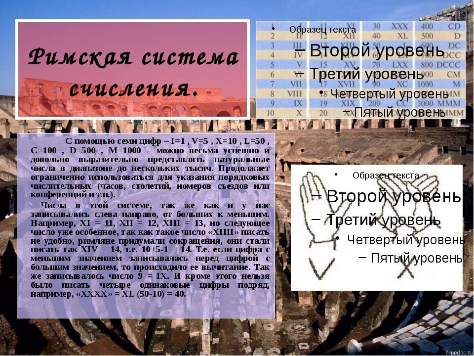 Римская система счисления. С помощью семи цифр – I=1 , V=5 , X=10 , L=50 , C=...