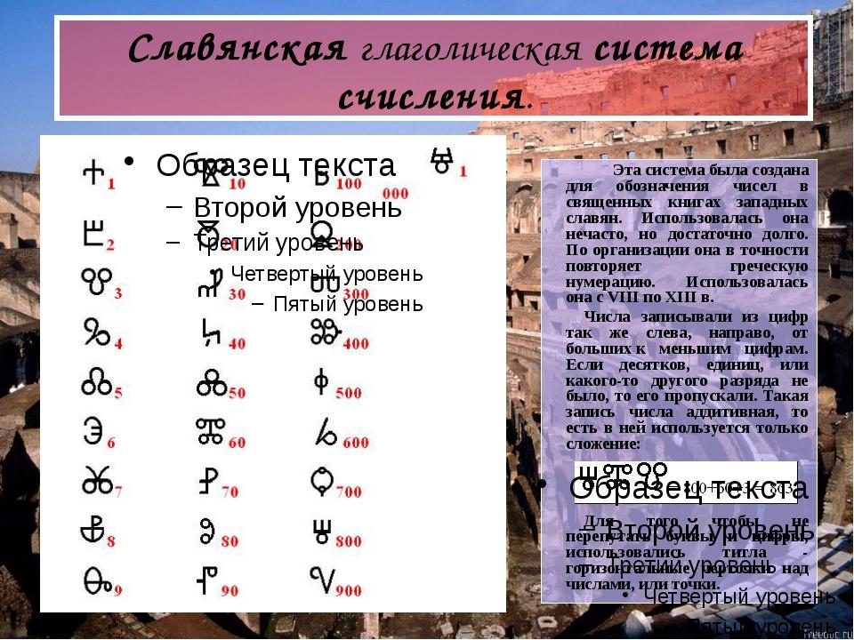 Славянская глаголическая система счисления. Эта система была создана для обоз...