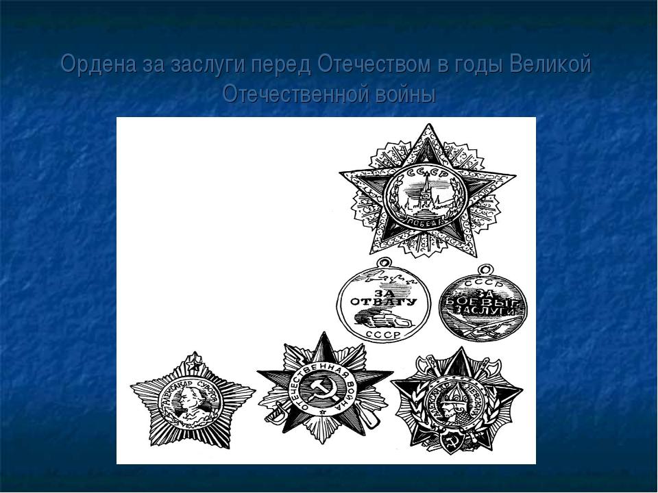 Ордена за заслуги перед Отечеством в годы Великой Отечественной войны