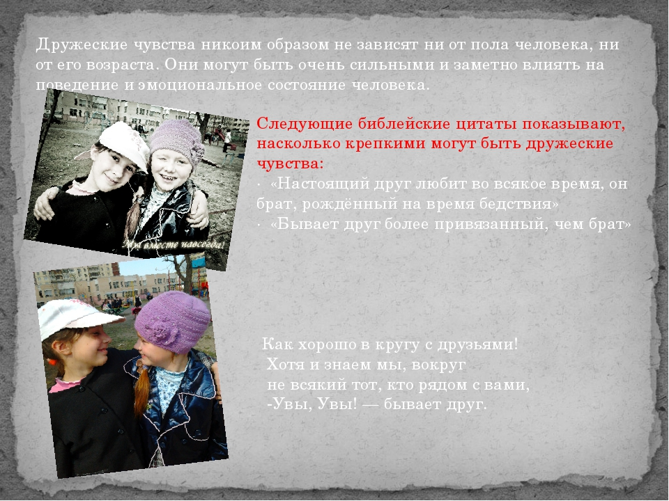 Дружеские чувства никоим образом не зависят ни от пола человека, ни от его во...