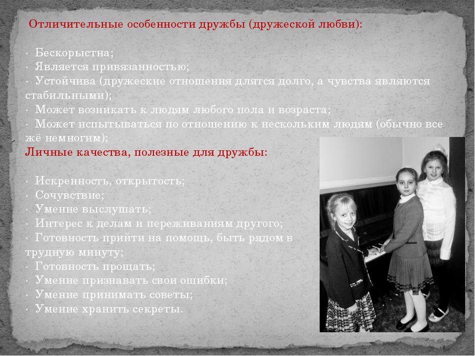 Отличительные особенности дружбы (дружеской любви): · Бескорыстна; · Являетс...