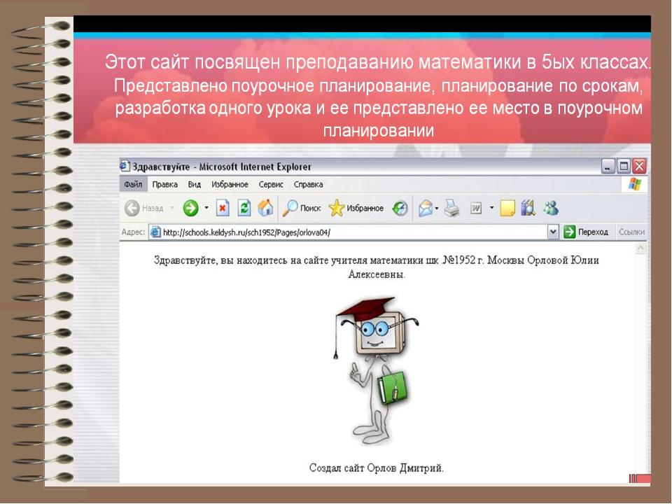 Создание сайта поурочный план техническое задание на создание сайта бланк