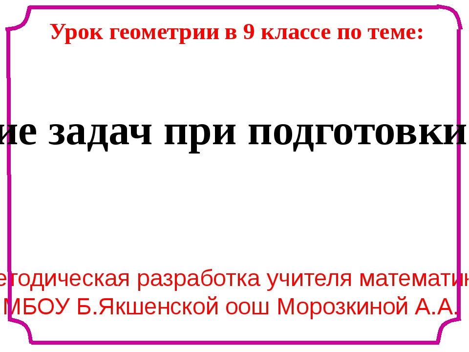 Методическая разработка учителя математики МБОУ Б.Якшенской оош Морозкиной А....