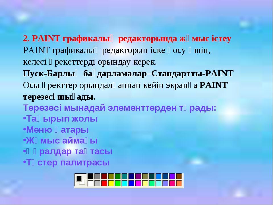 2. PAINT графикалық редакторында жұмыс істеу PAINT графикалық редакторын іске...