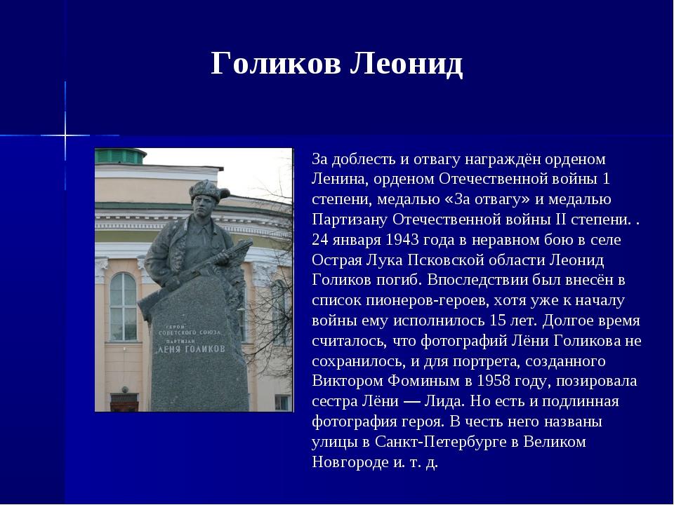 Голиков Леонид За доблесть и отвагу награждён орденом Ленина, орденом Отечест...