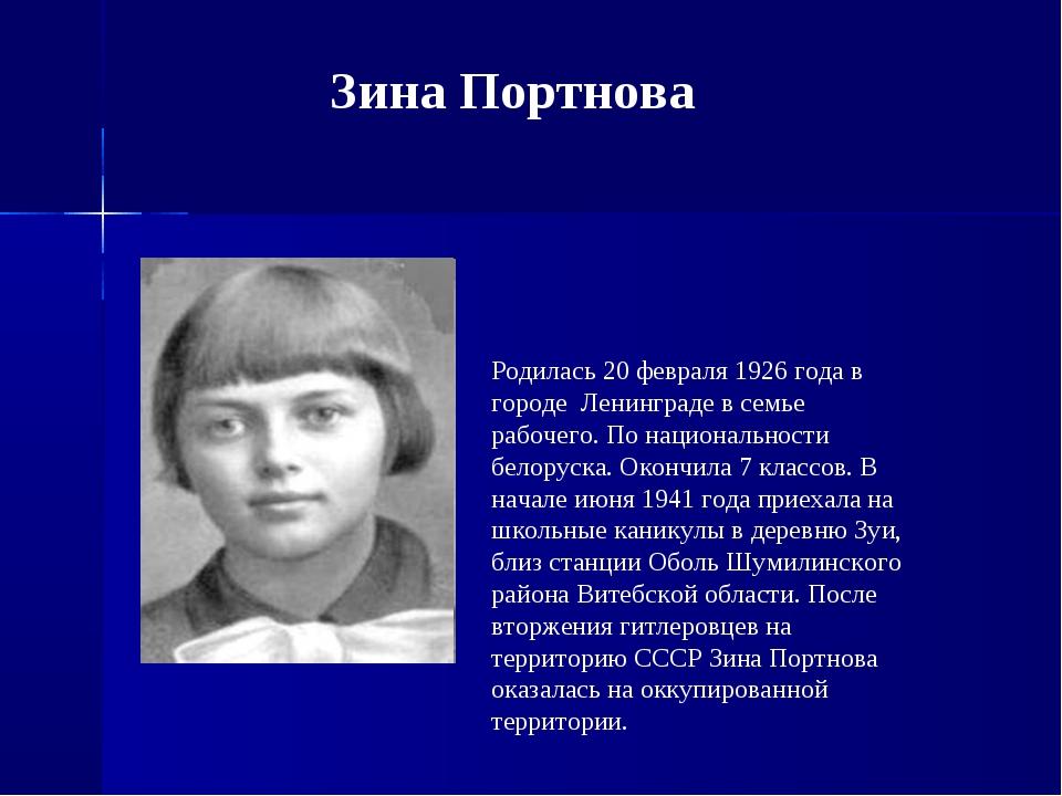 Зина Портнова Зинаи́да Марты́новна (Зи́на) Портнова. Родилась 20 февраля 1926...