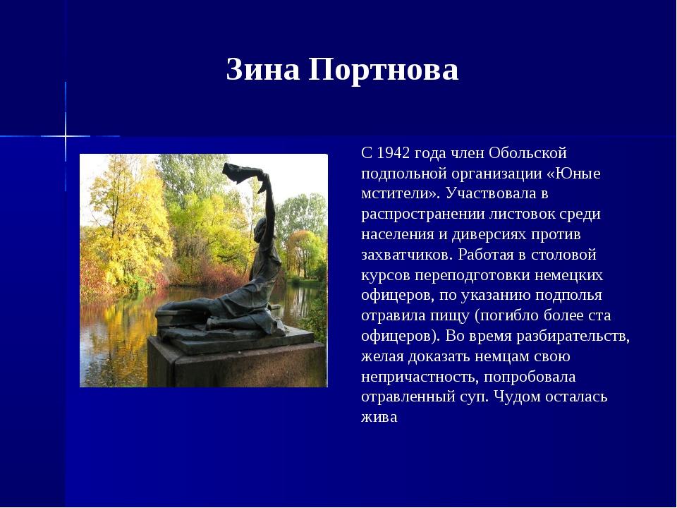 Зина Портнова С 1942 года член Обольской подпольной организации «Юные мстител...