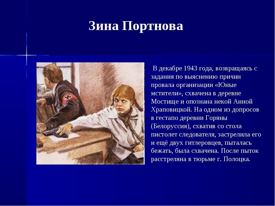 Зина Портнова В декабре 1943 года, возвращаясь с задания по выяснению причин...