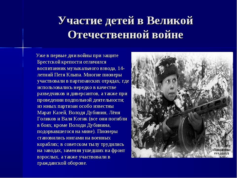 Участие детей в Великой Отечественной войне Уже в первые дни войны при защите...
