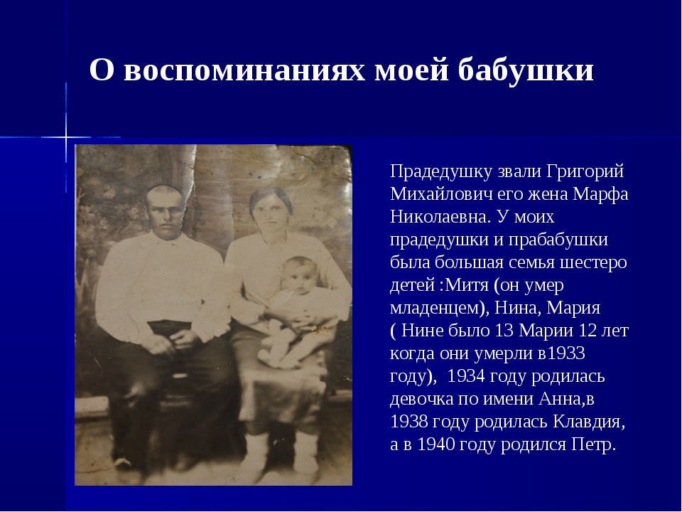 Прадедушку звали Григорий Михайлович его жена Марфа Николаевна. У моих прадед...