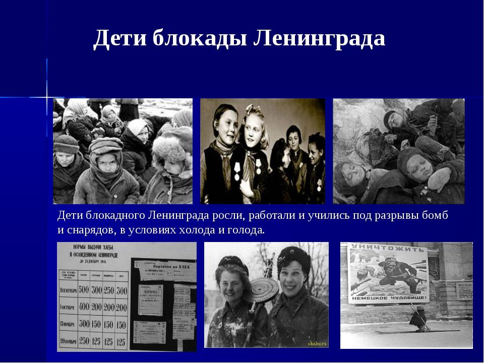 Дети блокады Ленинграда Дети блокадного Ленинграда росли, работали и учились...