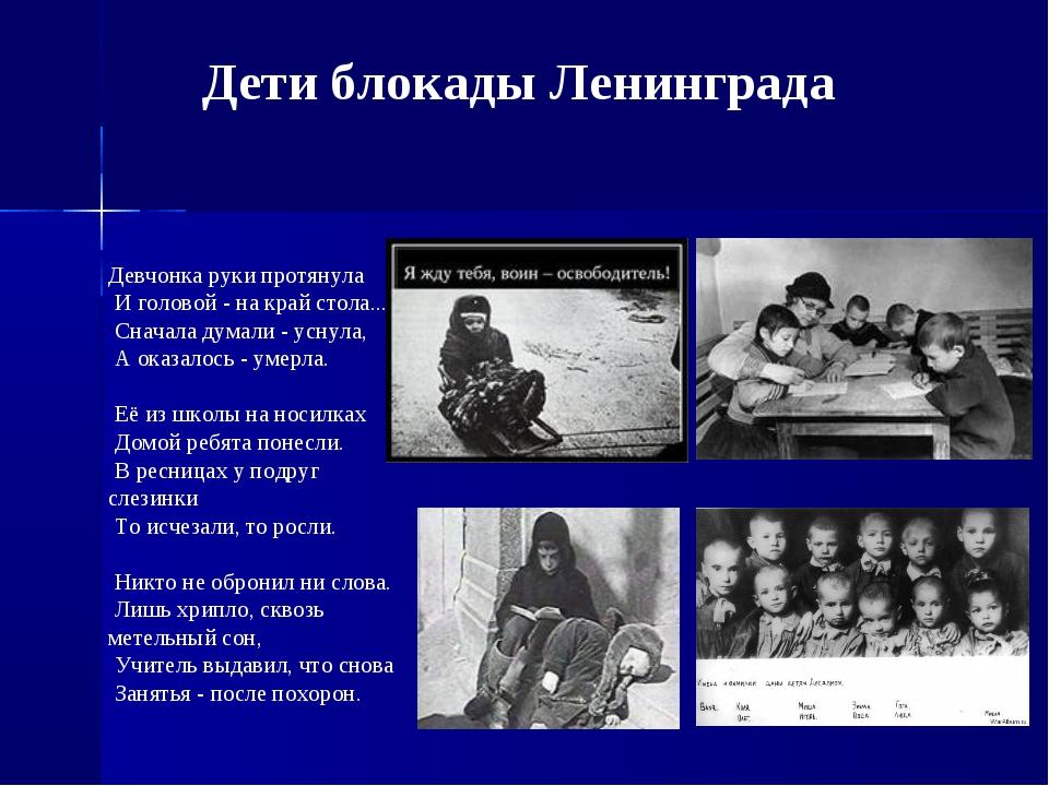 Дети блокады Ленинграда Девчонка руки протянула И головой - на край стола......