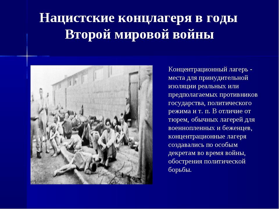 Нацистские концлагеря в годы Второй мировой войны Концентрационный лагерь -...