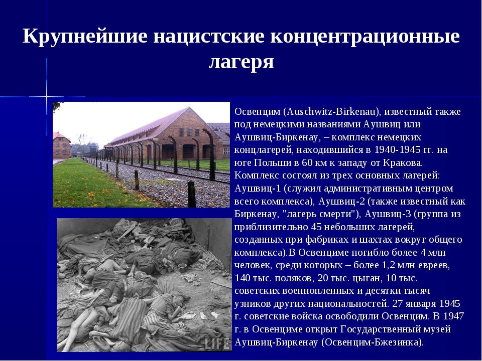Крупнейшие нацистские концентрационные лагеря Освенцим (Auschwitz-Birkenau),...