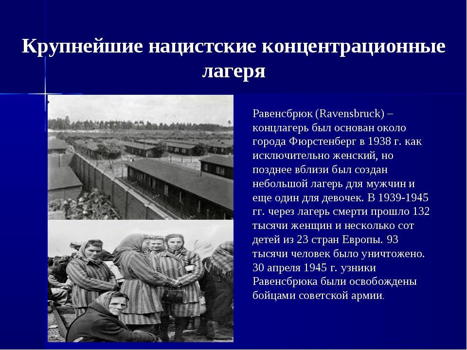 Крупнейшие нацистские концентрационные лагеря Равенсбрюк (Ravensbruck) – конц...
