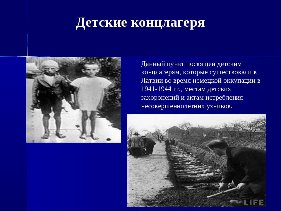 Детские концлагеря Данный пункт посвящен детским концлагерям, которые существ...