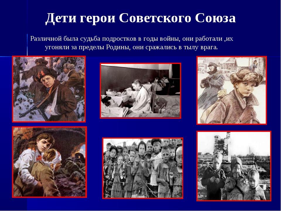 Различной была судьба подростков в годы войны, они работали ,их угоняли за пр...