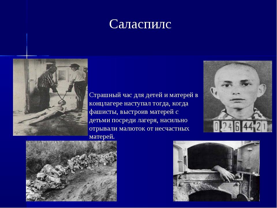 Саласпилс Страшный час для детей и матерей в концлагере наступал тогда, когд...